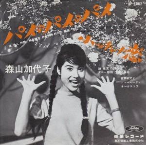 森山加代子「パイのパイのパイ」(1961年5月)
