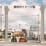 【再掲・龍柱関連】決定版:那覇・孔子廟移設問題