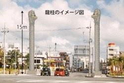 龍柱イメージ図
