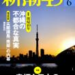 shincho45_20120518