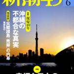 【再掲】特集:復帰40年『沖縄の不都合な真実』