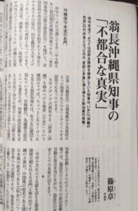 新潮45 篠原寄稿記事