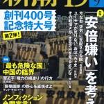 『新潮45』9月号に〈翁長沖縄県知事の「不都合な真実」〉を寄稿しました