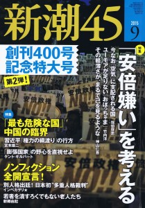 新潮45_2015_9月号_表紙