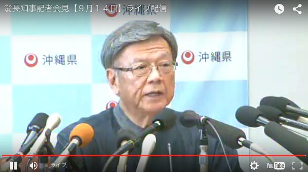 記者会見する翁長知事(2015年9月14日)。沖縄タイムスより。