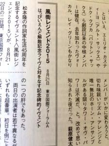 『レコード・コレクターズ』(11月号)192ー193頁