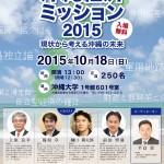 シンポジウム『沖縄経済ミッション2015』動画UP!