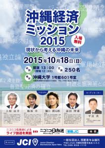 ポスター印刷用_沖縄経済ミッション2015