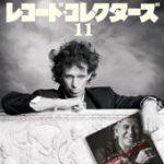 「風街レジェンド 」ライヴ評を『レコード・コレクターズ』11月号に寄稿