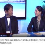 (追記あり)10月22日の我那覇真子氏司会「チャンネル桜 沖縄の声」に出演します