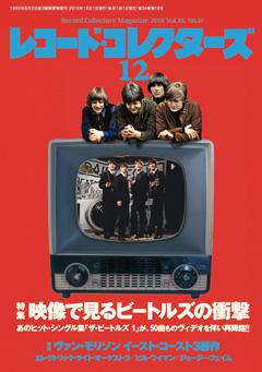 『レコード・コレクターズ』2015年12月号