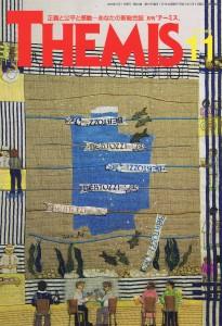 月刊『テーミス』2015年11月号(『「翁長沖縄県知事・「独立」煽る暴走の裏側」』収録)