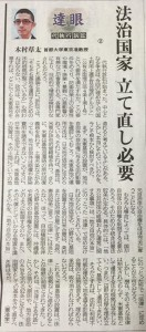 木村草太氏の論考(沖縄タイムス2015年12月6日)
