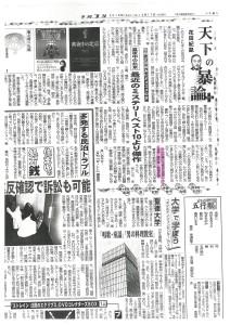 正月休みにオススメの本花田紀凱