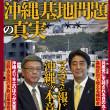 報道されない沖縄基地問題の真実