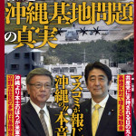 新刊『報道されない沖縄基地問題の真実』が出版されました