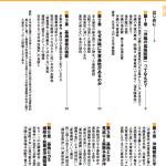 『報道されない沖縄基地問題の真実』(別冊宝島 2435) 全目次