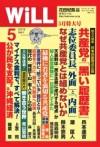 月刊『WiLL』5月号に「公が民を支配する沖縄経済」を寄稿しました