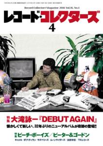 『レコード・コレクターズ』2016年4月号