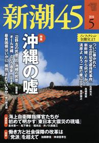 新潮45(2016年5月号)2016年4月18日発売