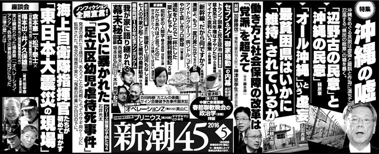 shincho45_20160418_poster
