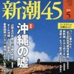 『新潮45』5月号〈「辺野古の民意」と「沖縄の民意」〉を寄稿しました