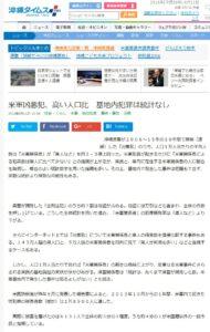 米軍凶悪犯、高い人口比 基地内犯罪は統計なし(沖縄タイムス+プラス 2016年6月11日)