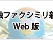 FNholdingWeb_banner