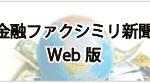 金融ファクシミリ新聞(5月23日)に掲載されました