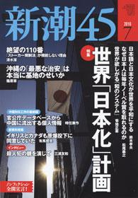 新潮45(2016年7月号) 2016年6月18日発売