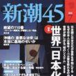 shincho45_20160618_s