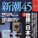 『新潮45』7月号〈沖縄の「最悪な治安」は本当に基地のせいか〉を寄稿しました