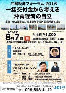 20160807_okinawakeizaiforum2016_flier