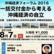 20160807_okinawakeizaiforum_s
