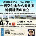 「沖縄経済フォーラム2016~一括交付金から考える沖縄経済の自立~」で講演します!