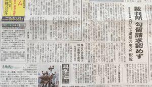 2016年9月18日沖縄タイムス