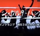 NHKドキュメンタリー『ジャカルタ・パンク 抑圧された人びとの叫び』番組評