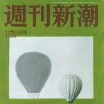 『週刊新潮』11月3日号の「沖縄・高江」の記事で篠原のコメントが紹介されました