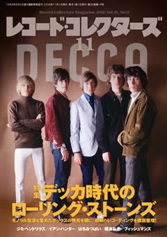 レコード・コレクターズ(2016年11月号)