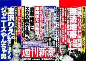 週刊新潮(2016年11月3日号)ポスター