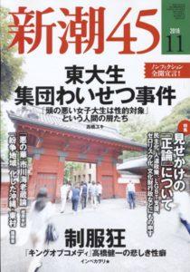 新潮45(2016年11月号)