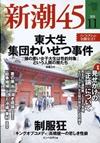 『新潮45』11月号に拙稿〈「紛争地域」化した沖縄・東村〉が掲載されました
