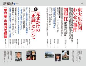 新潮45(2016年11月号)ポスター