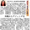 yasutomi_ryukyushinpo