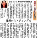 安冨歩東大教授の言説こそとんでもない「沖縄差別」だ
