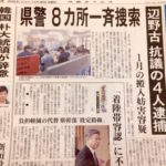 「沖縄VS日本」という構図は虚構だ—山城議長再々逮捕と翁長知事の高江切り捨て