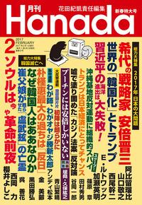 月刊Hanada2月号