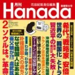 『月刊Hanada』2017年2月号が好評につき完売です