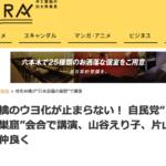 『リテラ』の椎名林檎批判に見るメディアの劣化