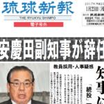 安慶田副知事の辞任で混迷を深める「オール沖縄」の未来